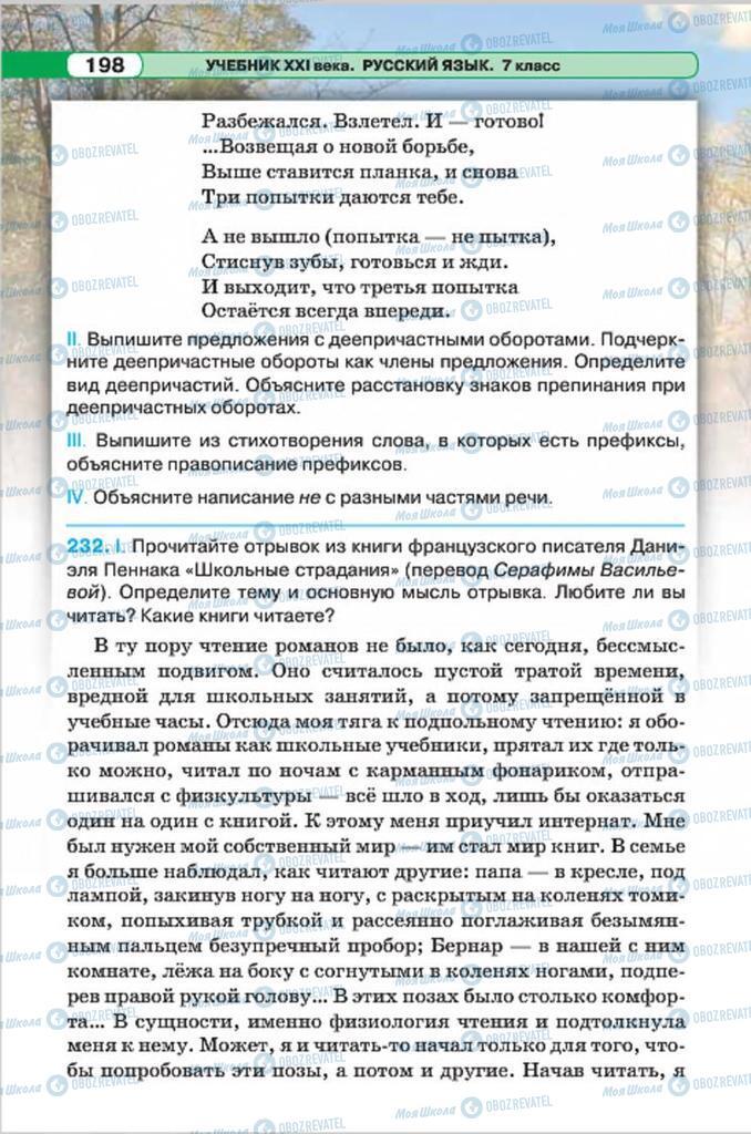 Підручники Російська мова 7 клас сторінка 198