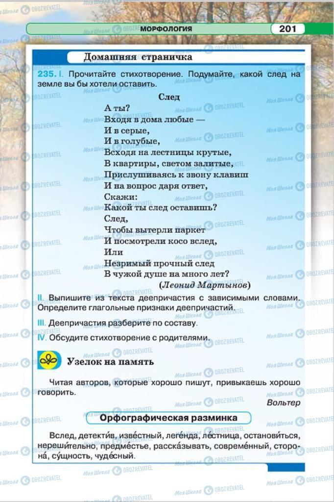 Учебники Русский язык 7 класс страница 201