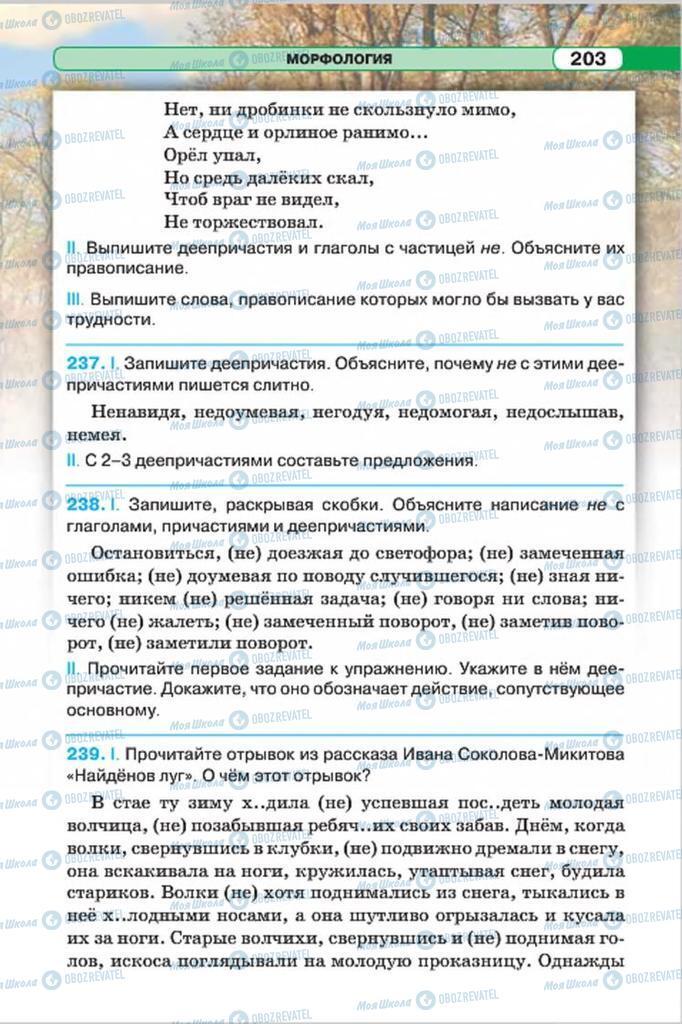 Учебники Русский язык 7 класс страница 203