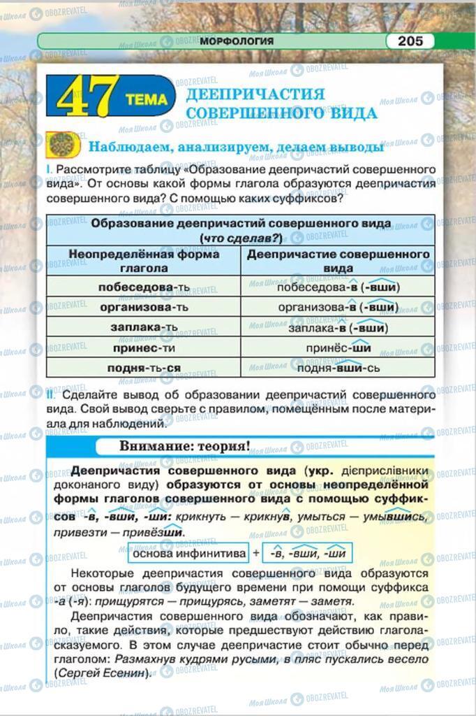 Підручники Російська мова 7 клас сторінка 205