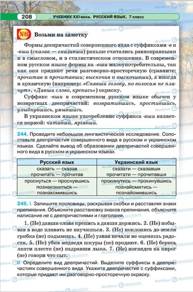 Підручники Російська мова 7 клас сторінка 208
