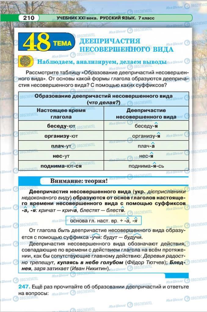 Учебники Русский язык 7 класс страница 210
