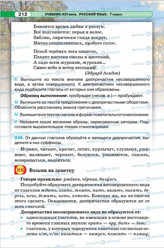 Підручники Російська мова 7 клас сторінка 212