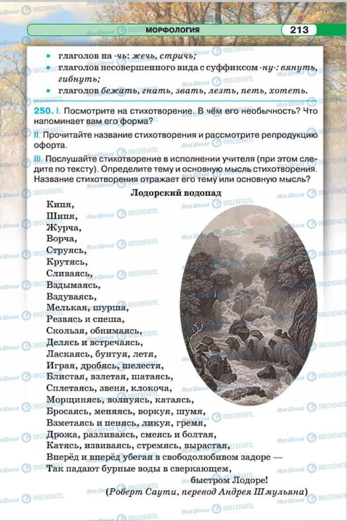 Підручники Російська мова 7 клас сторінка 213
