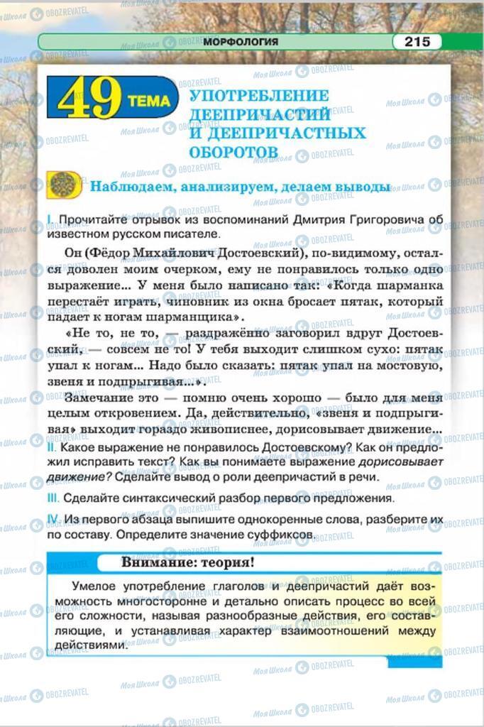 Підручники Російська мова 7 клас сторінка 215