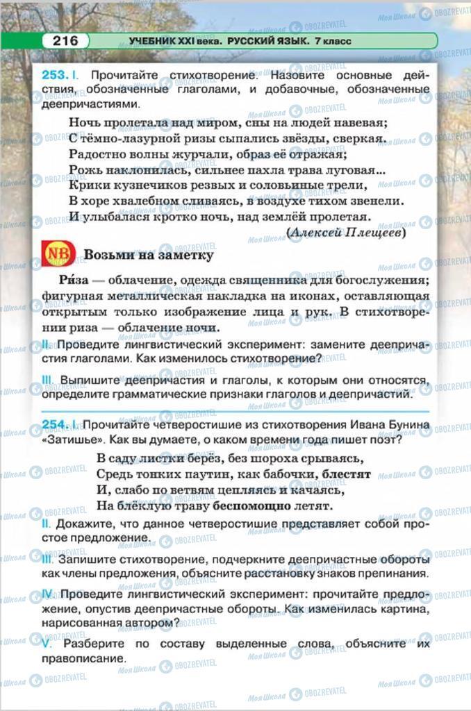 Підручники Російська мова 7 клас сторінка 216