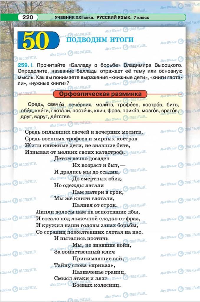 Учебники Русский язык 7 класс страница 220