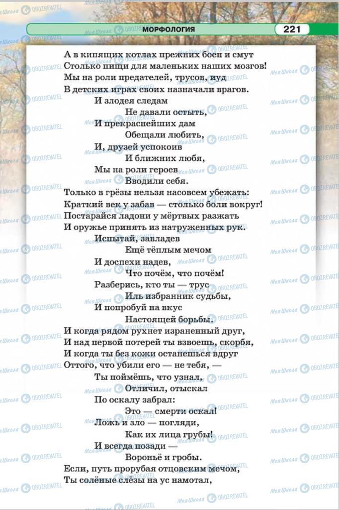 Підручники Російська мова 7 клас сторінка 221