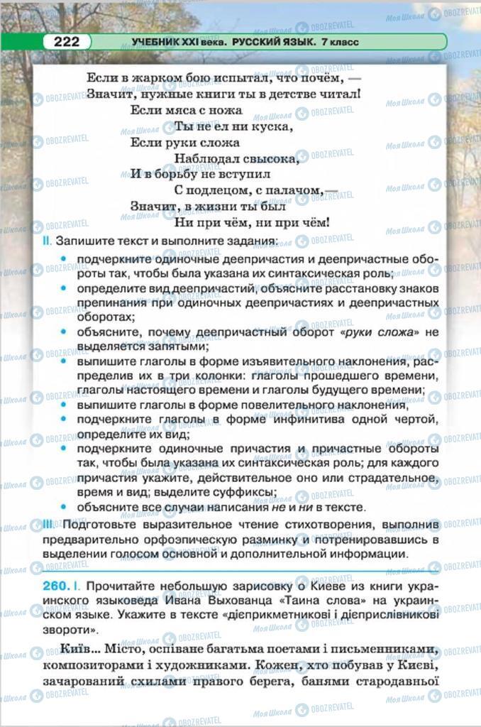 Підручники Російська мова 7 клас сторінка 222