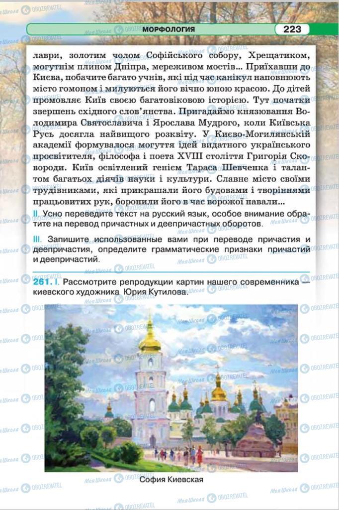 Учебники Русский язык 7 класс страница 223