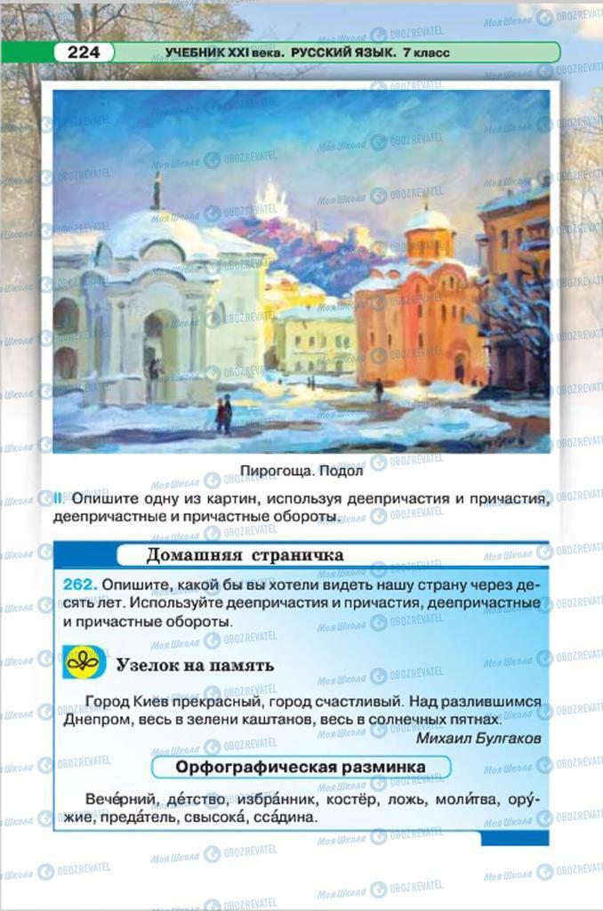 Учебники Русский язык 7 класс страница 224