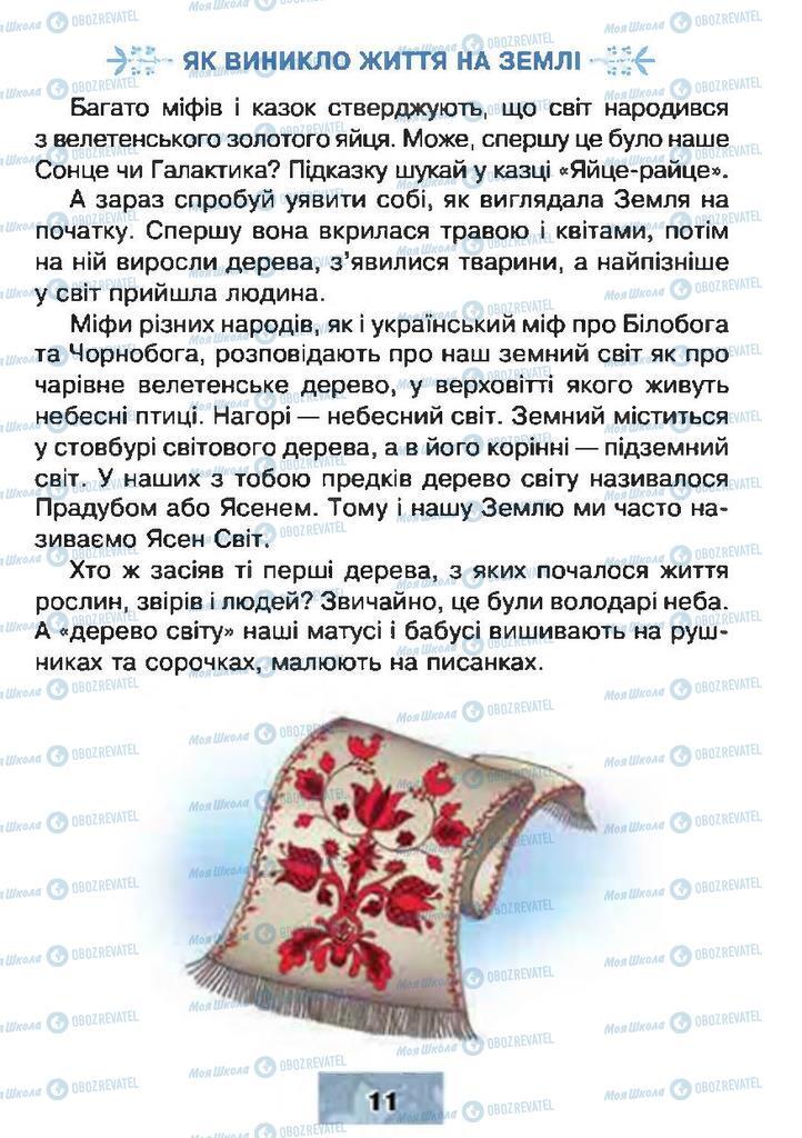 Підручники Читання 4 клас сторінка 11