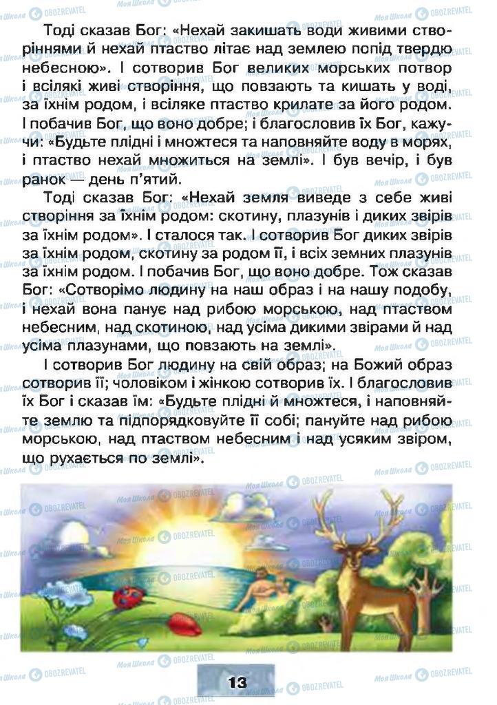 Підручники Читання 4 клас сторінка 13
