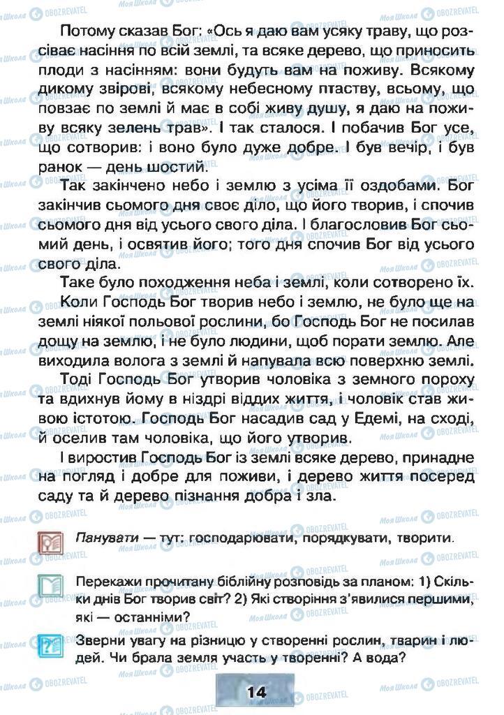 Підручники Читання 4 клас сторінка 14