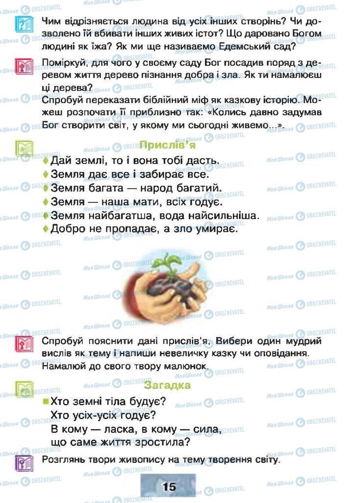 Підручники Читання 4 клас сторінка 15