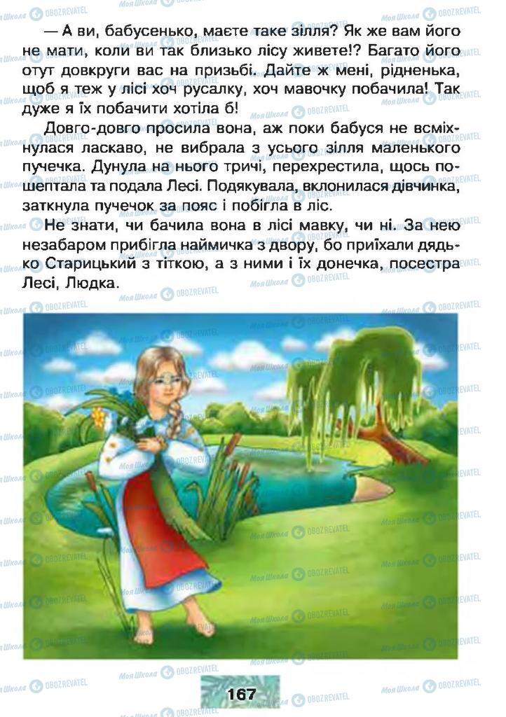 Учебники Чтение 4 класс страница 167