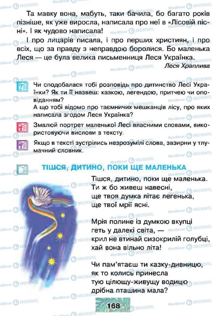 Учебники Чтение 4 класс страница 168