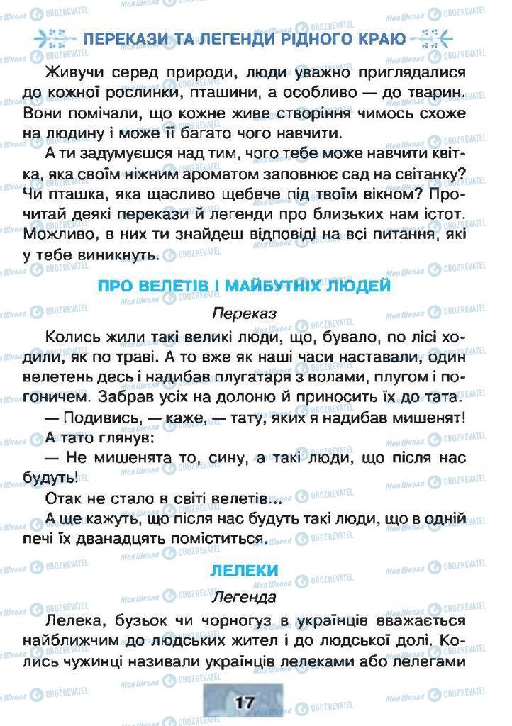 Підручники Читання 4 клас сторінка 17