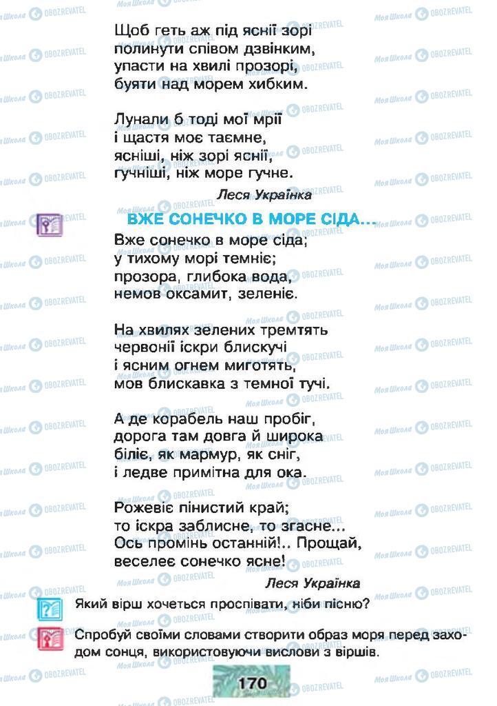 Учебники Чтение 4 класс страница 170