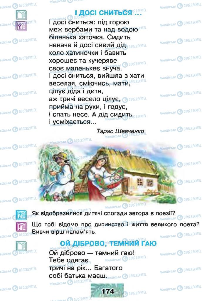 Підручники Читання 4 клас сторінка 174