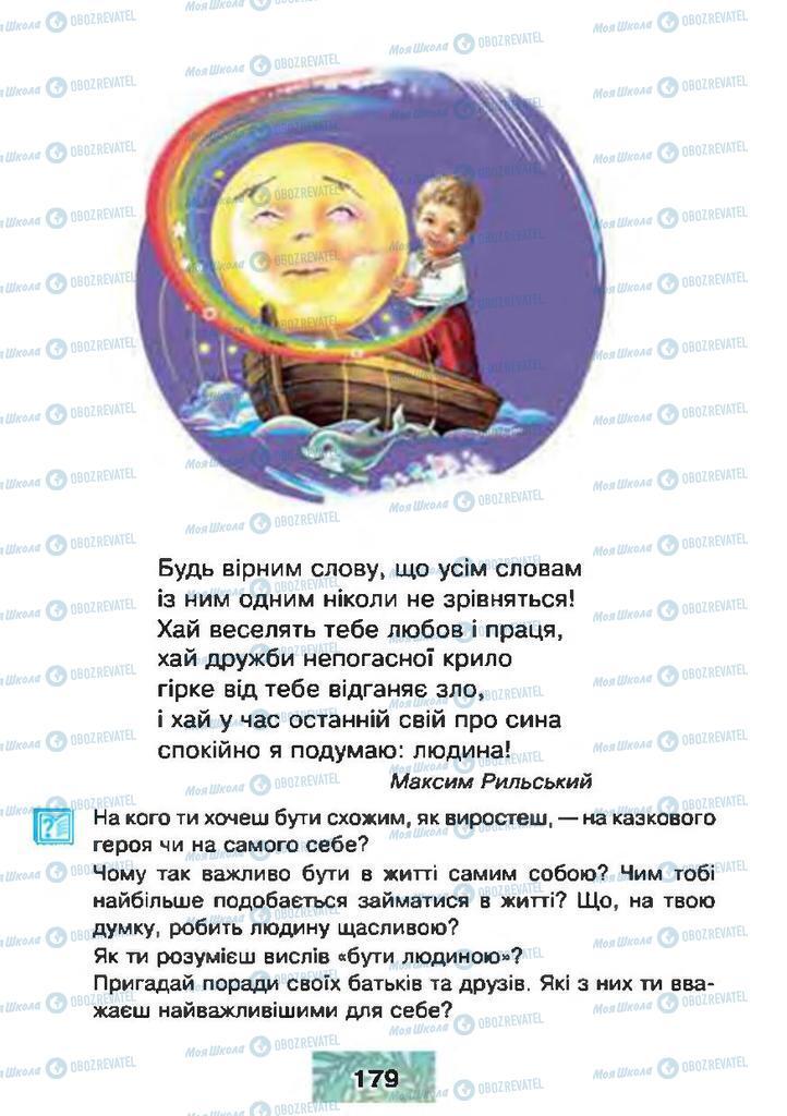 Підручники Читання 4 клас сторінка 179