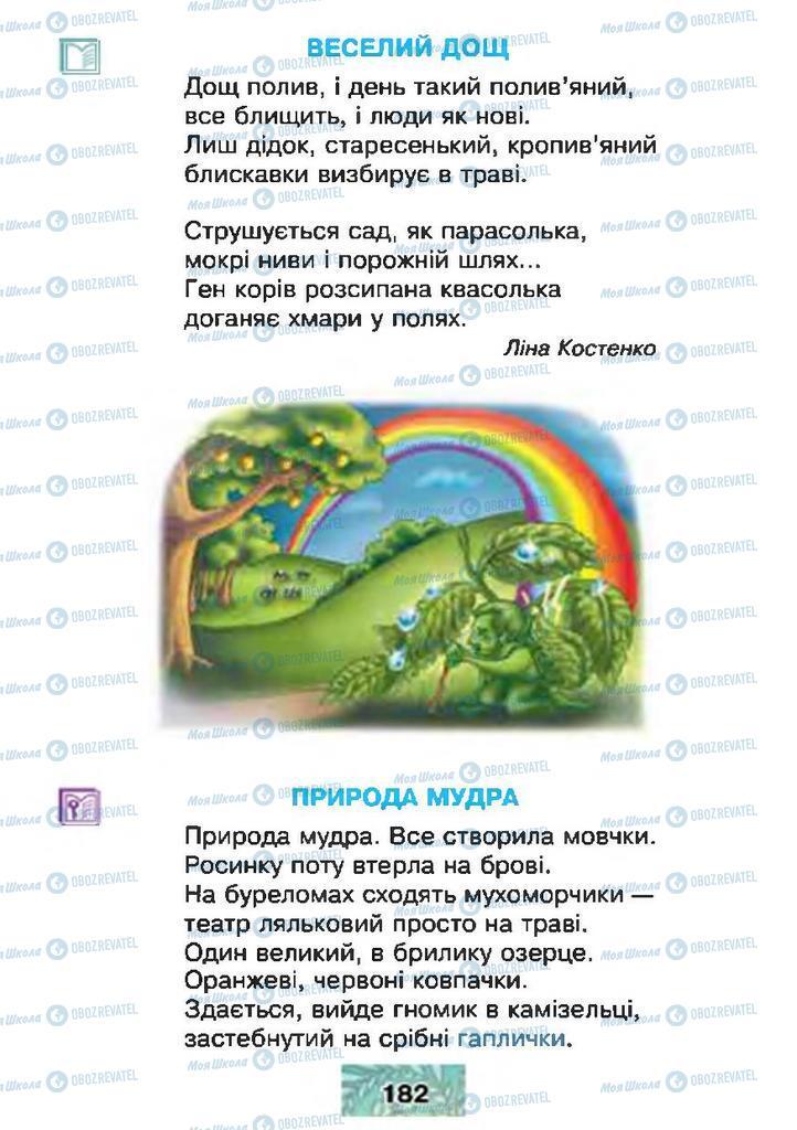 Підручники Читання 4 клас сторінка 182