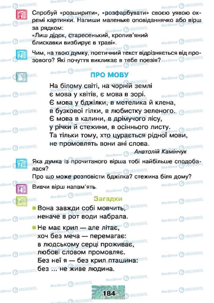 Учебники Чтение 4 класс страница 184