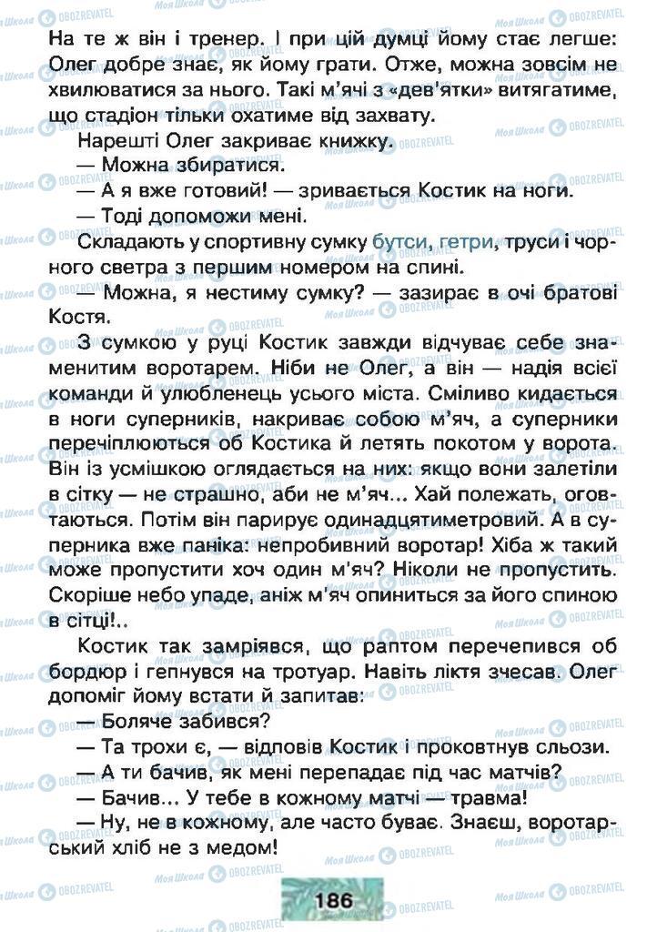 Підручники Читання 4 клас сторінка 186