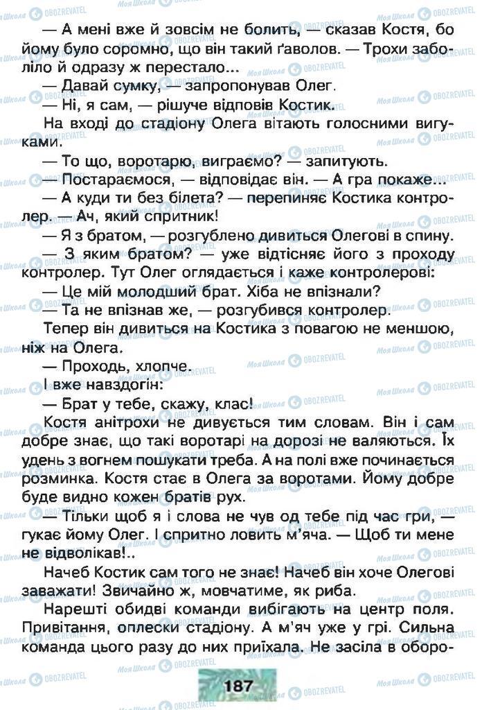 Учебники Чтение 4 класс страница 187