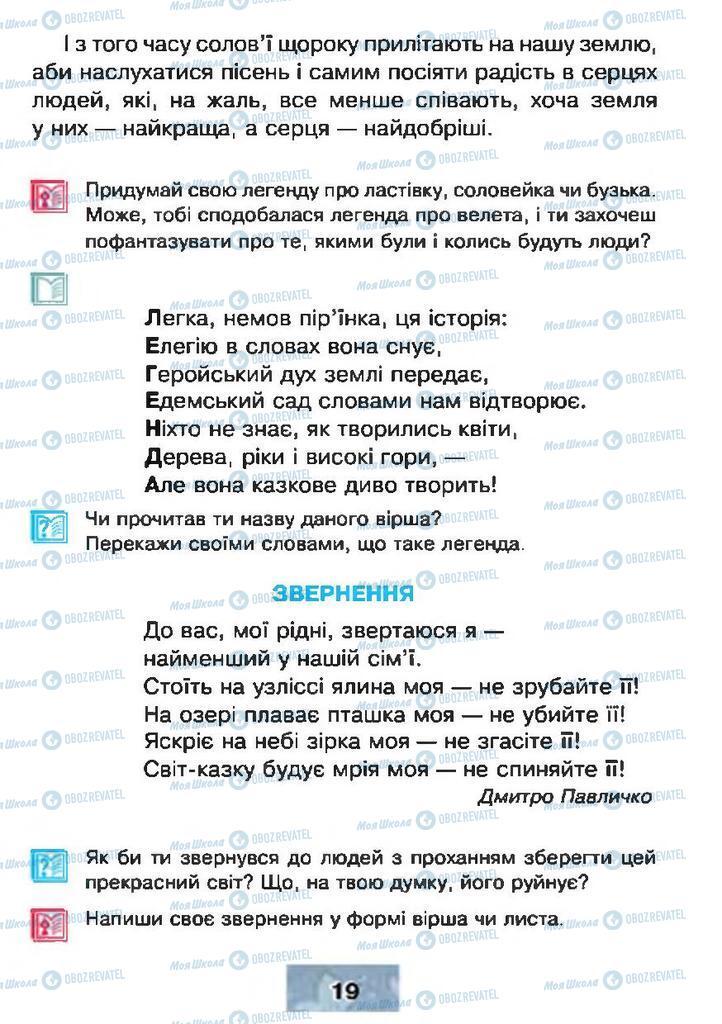 Підручники Читання 4 клас сторінка 19
