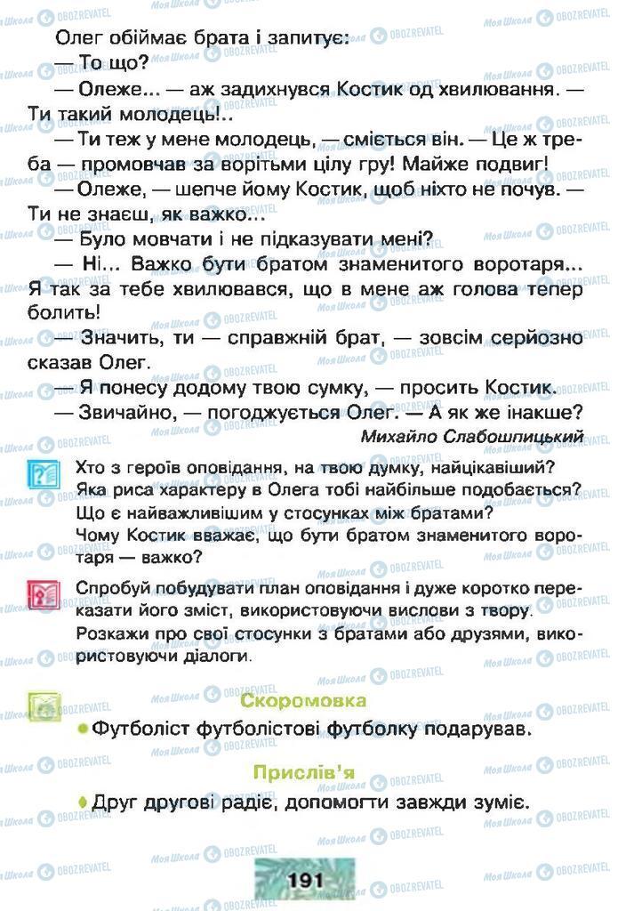 Підручники Читання 4 клас сторінка 191