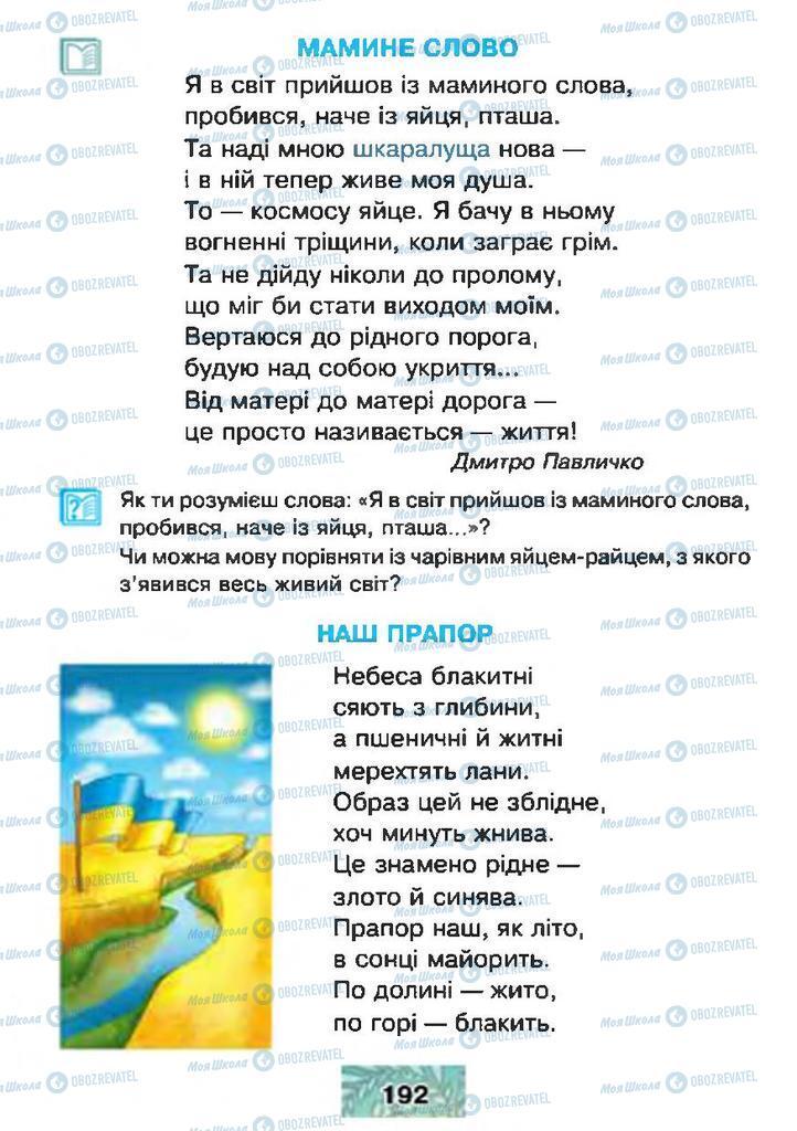 Учебники Чтение 4 класс страница 192