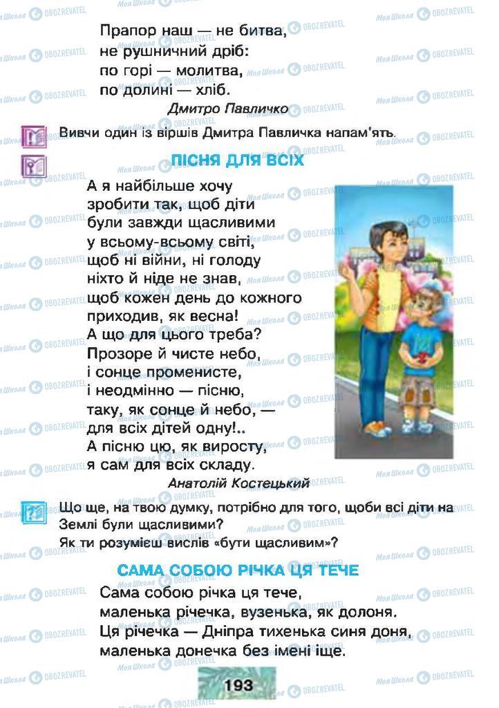Учебники Чтение 4 класс страница 193