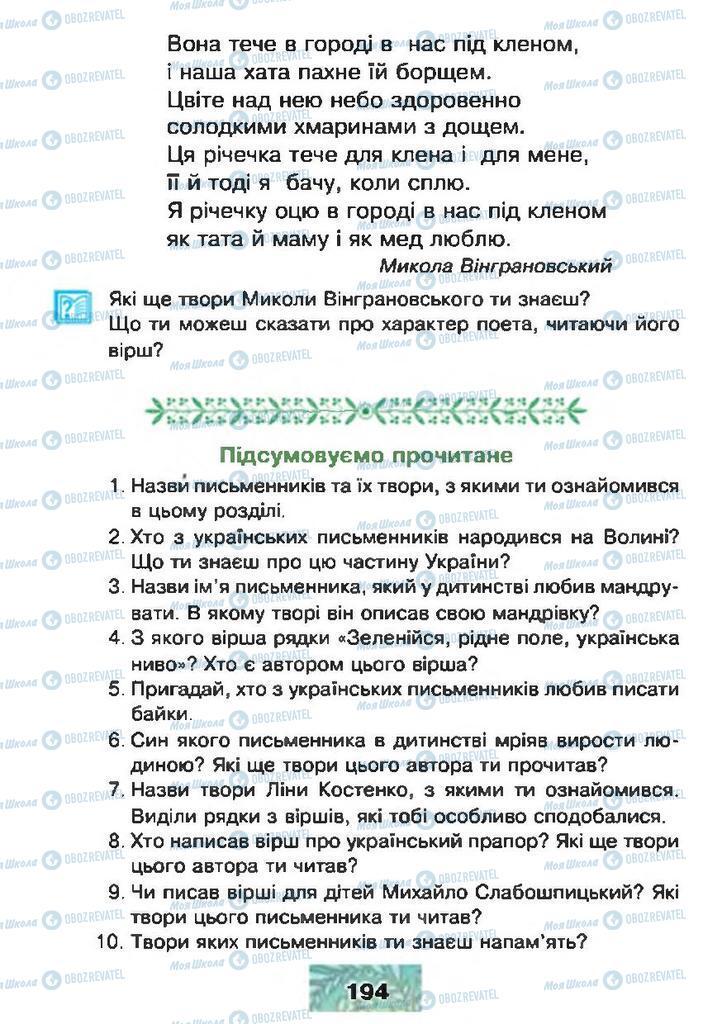Підручники Читання 4 клас сторінка 194
