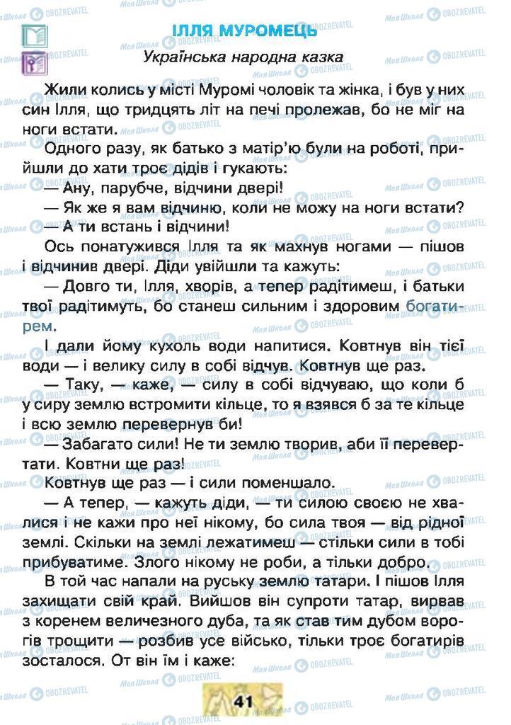 Підручники Читання 4 клас сторінка 41