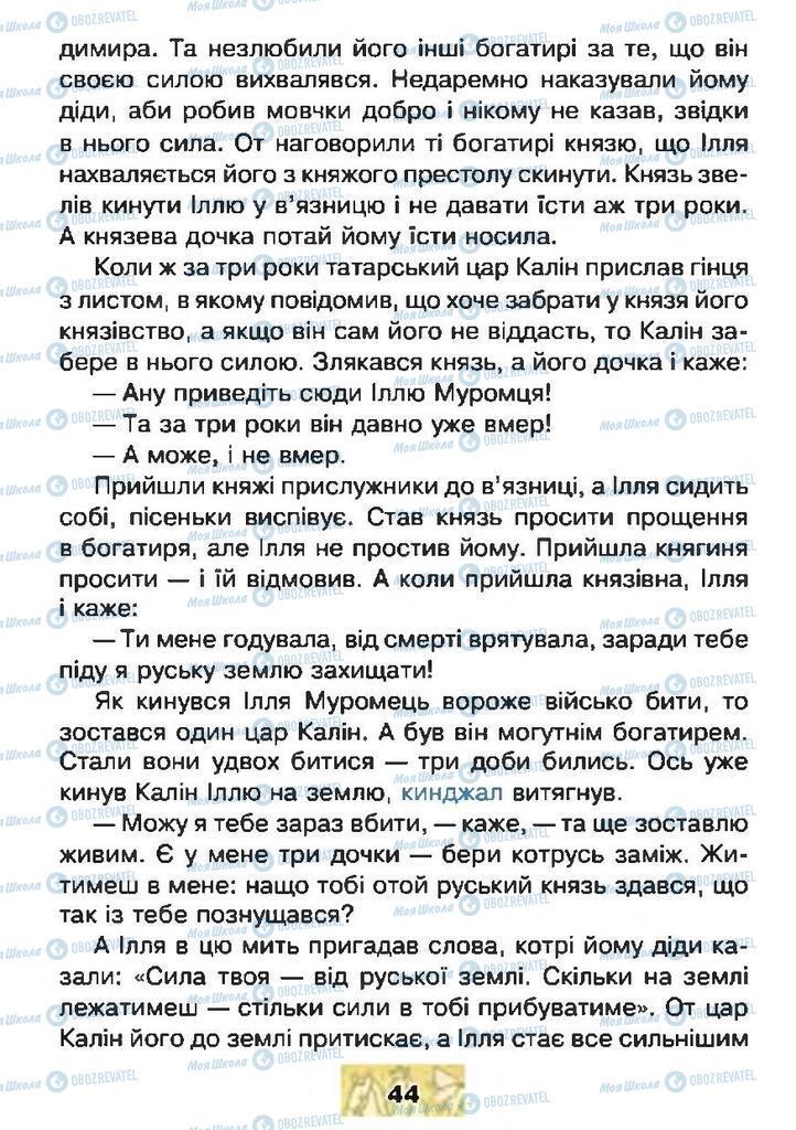 Підручники Читання 4 клас сторінка 44