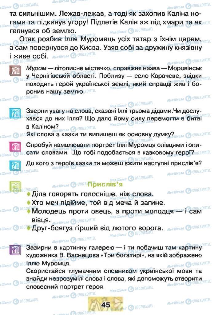 Підручники Читання 4 клас сторінка 45