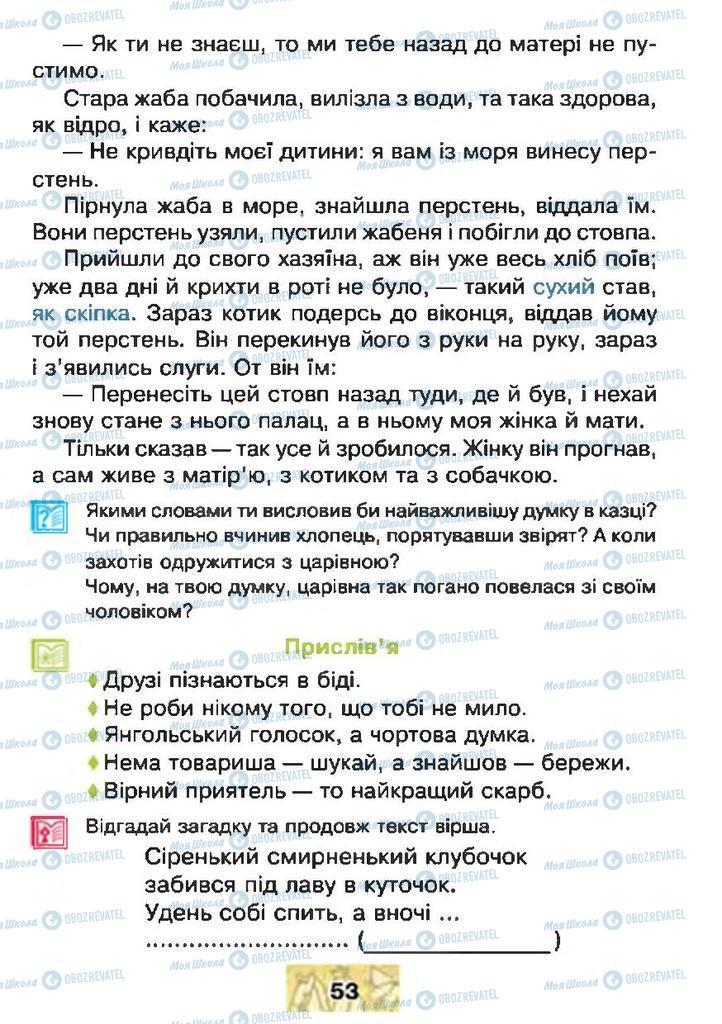Підручники Читання 4 клас сторінка 53