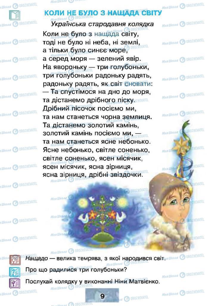 Підручники Читання 4 клас сторінка 9