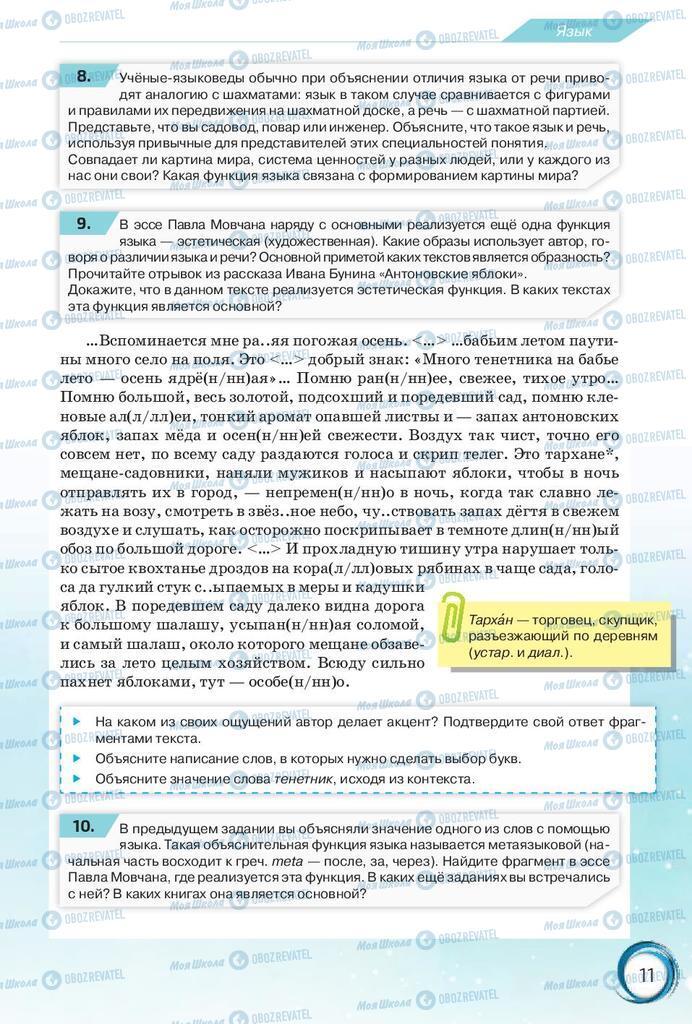 Підручники Російська мова 10 клас сторінка 11
