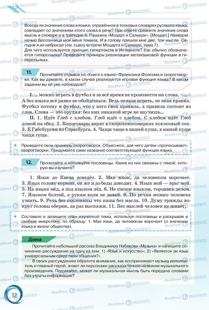 Підручники Російська мова 10 клас сторінка 12