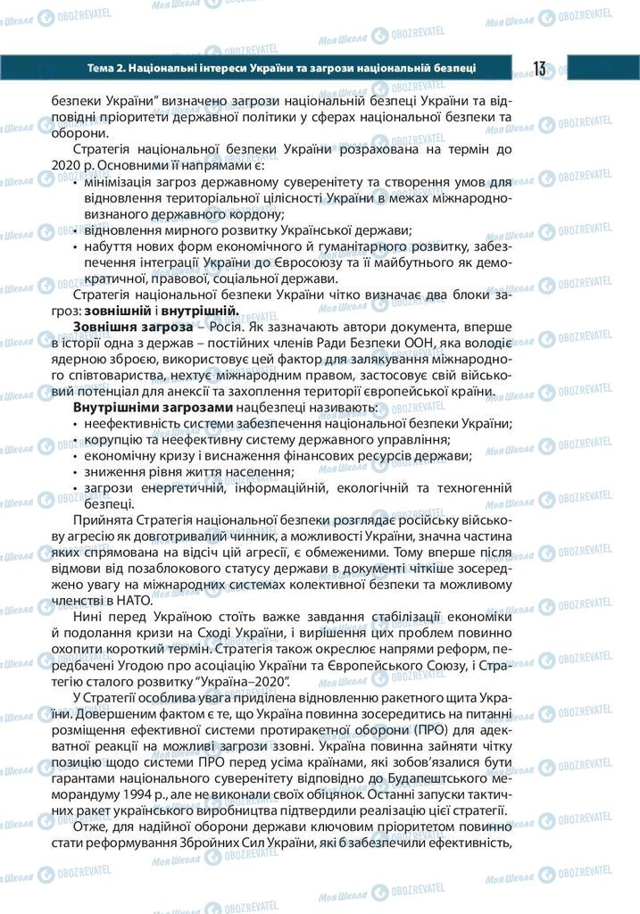 Підручники Захист Вітчизни 10 клас сторінка 13