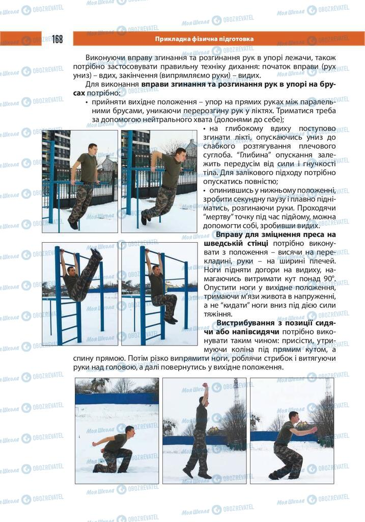 Учебники Защита Отечества 10 класс страница 168
