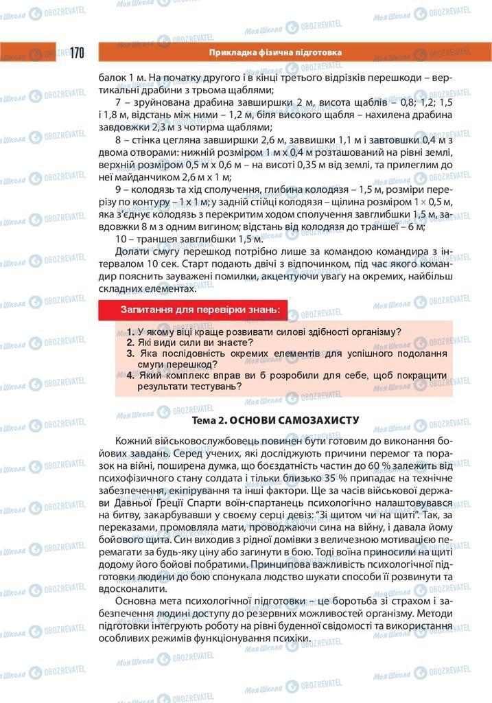 Учебники Защита Отечества 10 класс страница 170
