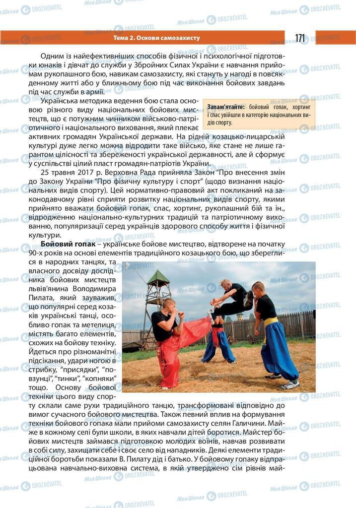 Учебники Защита Отечества 10 класс страница 171