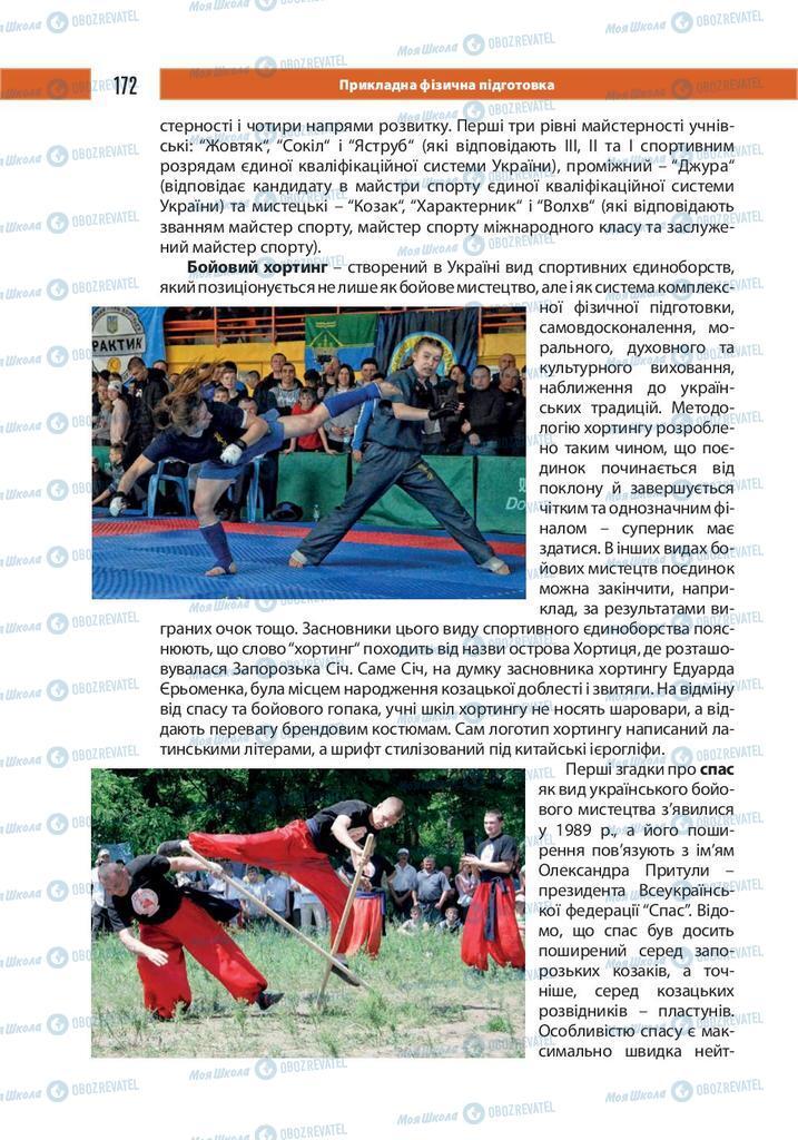 Учебники Защита Отечества 10 класс страница 172
