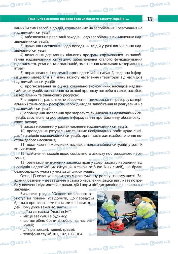Підручники Захист Вітчизни 10 клас сторінка 177