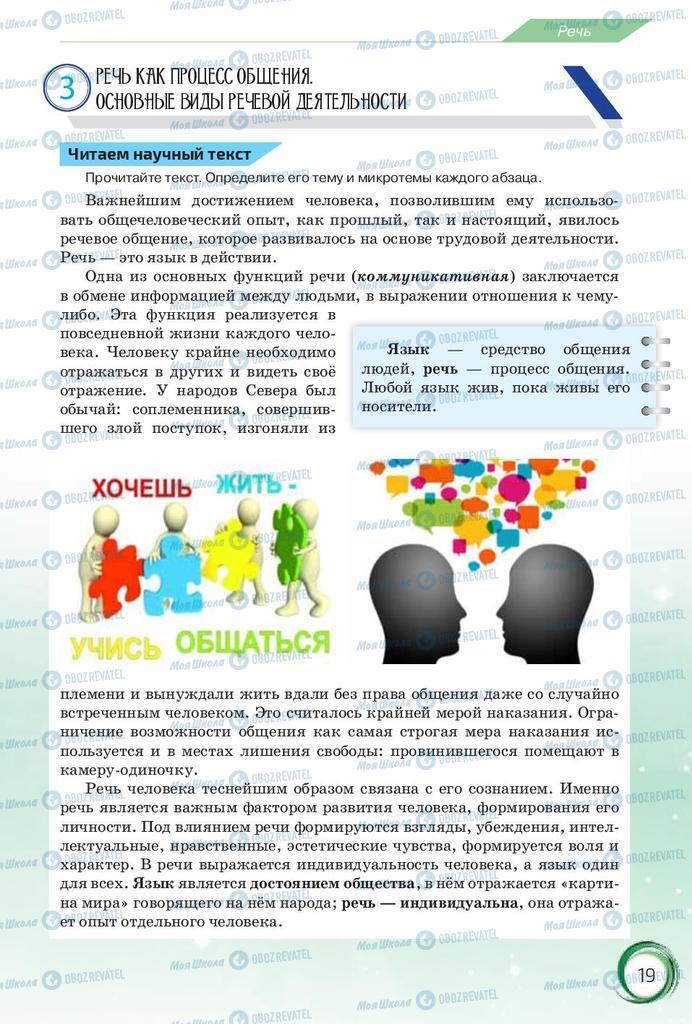 Підручники Російська мова 10 клас сторінка 19