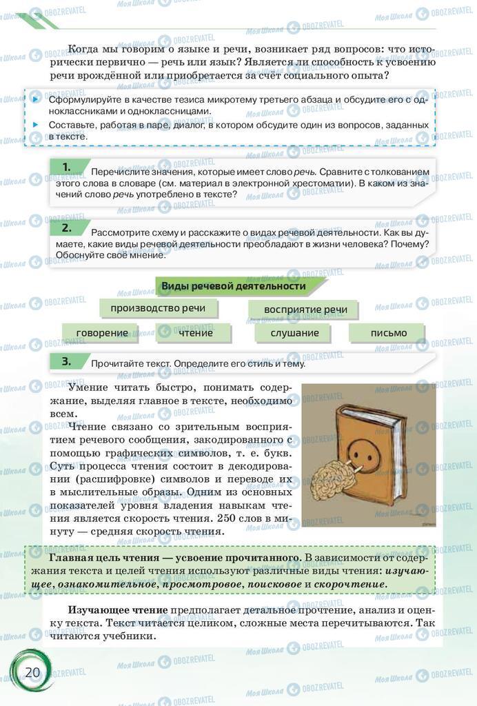 Підручники Російська мова 10 клас сторінка 20