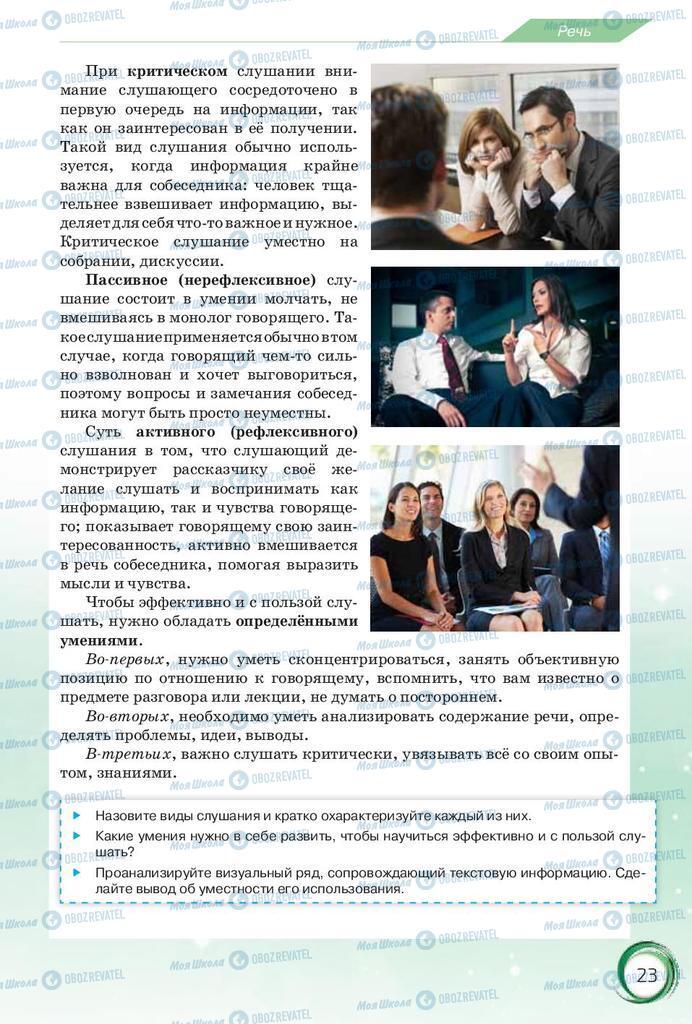 Підручники Російська мова 10 клас сторінка 23